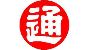 Nippon Express Deutschland GmbH, odštěpný závod zahraniční právnické osoby